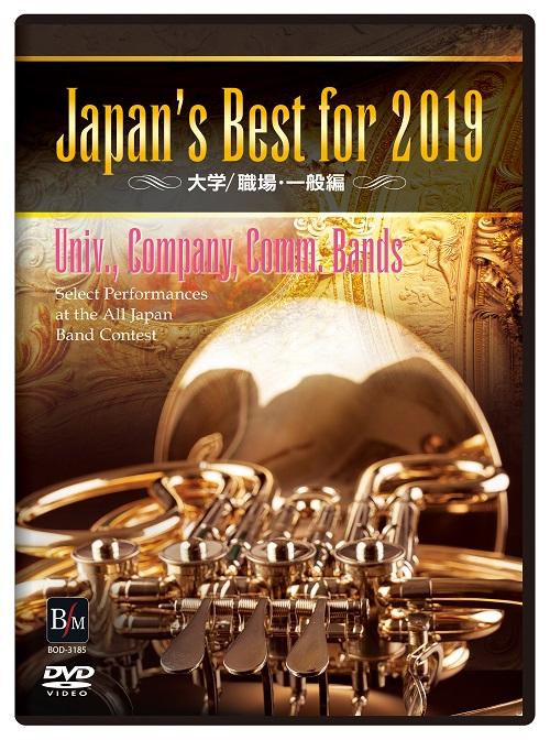 【吹奏楽 DVD】Japan's Best for 2019 大学/職場・一般編