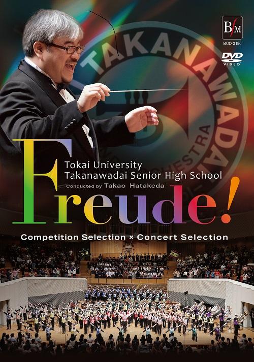 【吹奏楽 DVD】Freude!(フロイデ!)/東海大学付属高輪台高等学校吹奏楽部