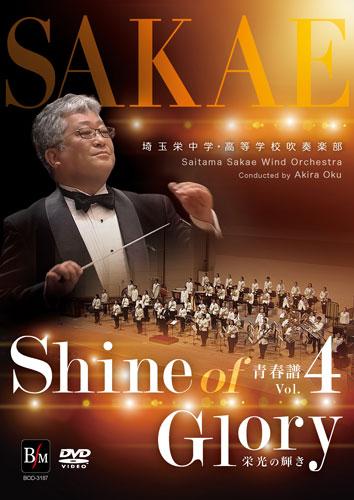 【吹奏楽 DVD】埼玉栄中学・高等学校吹奏楽部 青春譜 Vol. 4 Shine of Glory (栄光の輝き)