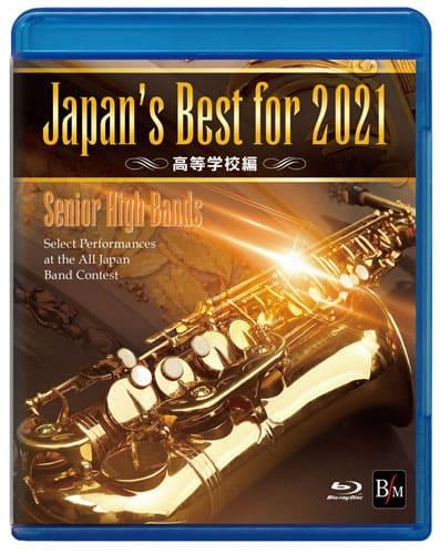 【吹奏楽 ブルーレイ】Japan's Best for 2021 高等学校編