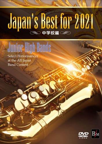 【吹奏楽 DVD】Japan's Best for 2021 中学校編