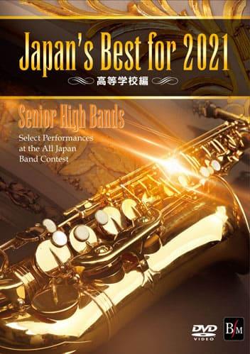【吹奏楽 DVD】Japan's Best for 2021 高等学校編