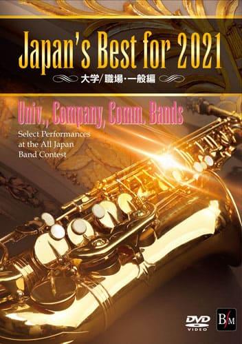 【吹奏楽 DVD】Japan's Best for 2021 大学/職場・一般編