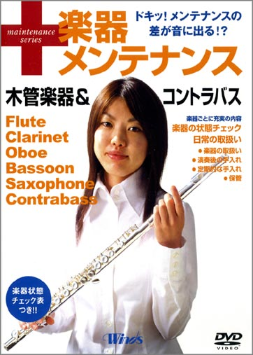 楽器メンテ(木管コントラバス)
