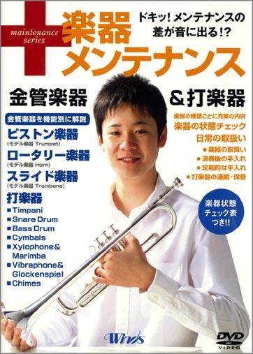 楽器メンテ(金管打楽器)