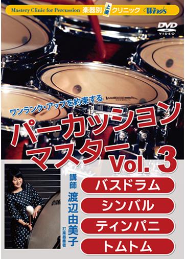 【吹奏楽 DVD】楽器別上達クリニック パーカッション・マスター Vol. 3 バスドラム、シンバル、ティンパニ、トムトム