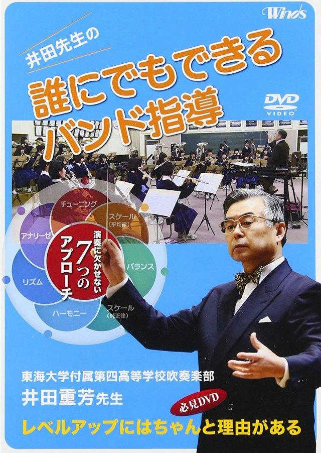 【吹奏楽 DVD】井田先生の「誰にでもできるバンド指導」 演奏に欠かせない7つのアプローチ