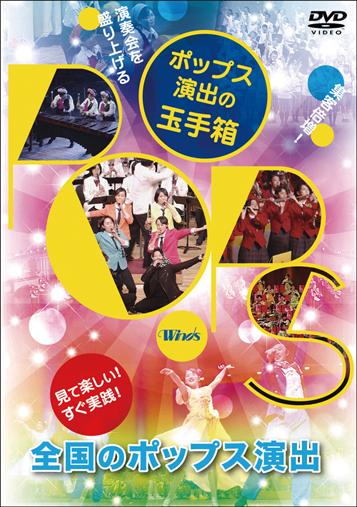 【吹奏楽 DVD】演奏会を盛り上げる「ポップス演出の玉手箱」
