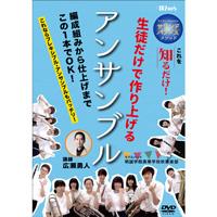【アンサンブル DVD】アンサンブルのためのサウンドバランスメソッド「生徒だけで作り上げる アンサンブル」