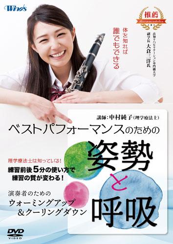 【吹奏楽 DVD】ベストパフォーマンスのための姿勢と呼吸~演奏者のためのウォーミングアップ&クーリングダウン~