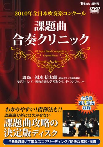 2010年全日本吹コン課題曲合奏クリニック