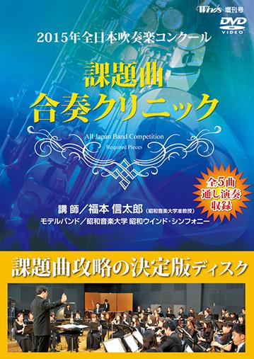 【吹奏楽 DVD】Winds 2015年全日本吹奏楽コンクール 課題曲合奏クリニック