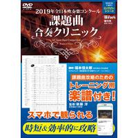 【吹奏楽 DVD】Winds 2019年全日本吹奏楽コンクール 課題曲合奏クリニック
