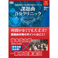 【吹奏楽 DVD】Winds 2021年全日本吹奏楽コンクール 課題曲合奏クリニック