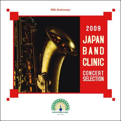 2009 ジャパンバンドクリニック コンサートセレクション