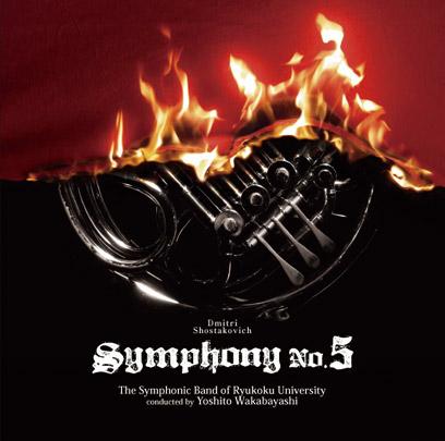D・ショスタコーヴィチ 交響曲第5番「革命」より