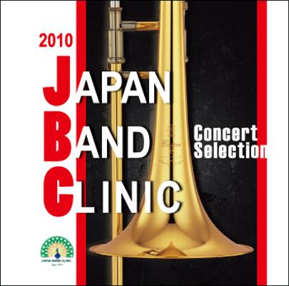 ジャパン・バンド・クリニック2010