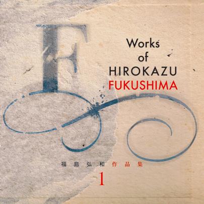 【吹奏楽 CD】福島弘和 作品集 Vol.1 ~交響的詩曲「走れメロス」~