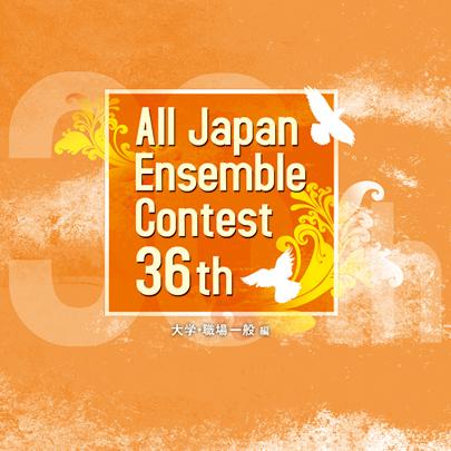 【アンサンブル CD】第36回全日本アンサンブルコンテスト全国大会<大学・職場一般編>