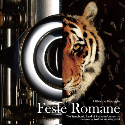 【吹奏楽 CD】O・レスピーギ 交響詩「ローマの祭り」