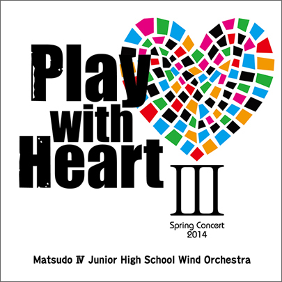 【吹奏楽 CD】Play with Heart III