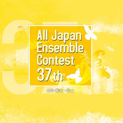 【アンサンブル CD】第37回全日本アンサンブルコンテスト全国大会 大学・職場一般編
