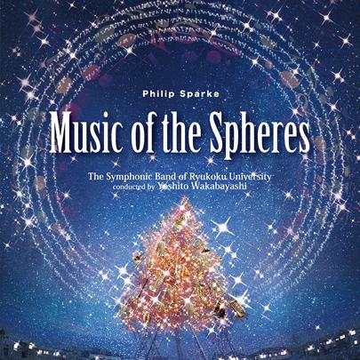 【吹奏楽 CD】P.スパーク : 宇宙の音楽
