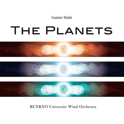 【吹奏楽 CD】G・ホルスト 組曲「惑星」より 文教大学吹奏楽部