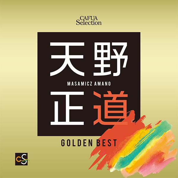 【吹奏楽 CD】CAFUAセレクション天野正道選曲ゴールデンベスト