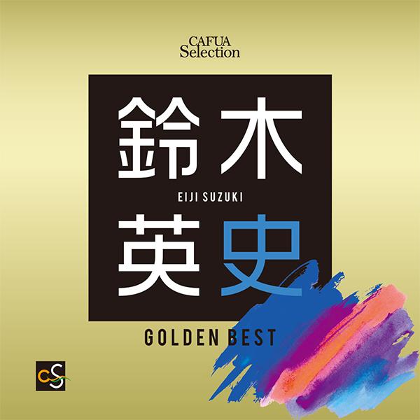【吹奏楽 CD】CAFUAセレクション鈴木英史選曲ゴールデンベスト