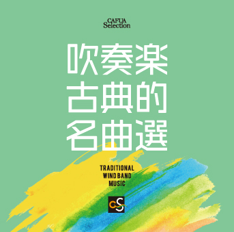 【吹奏楽 CD】CAFUAセレクション 吹奏楽古典的名曲選