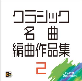 【吹奏楽 CD】CAFUAセレクション クラシック名曲編曲作品集2