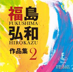 【吹奏楽 CD】福島弘和 作品集Vol.2 ~交響的狂詩曲~