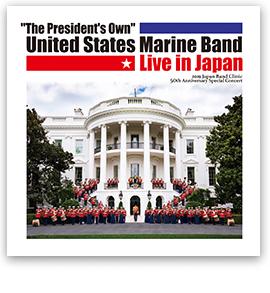 【吹奏楽 CD】アメリカ海兵隊バンド ライブ・イン・ジャパン