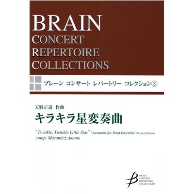 【吹奏楽 楽譜】キラキラ星変奏曲(改訂版)/天野正道