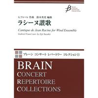 【吹奏楽 楽譜】ラシーヌ讃歌/G.フォーレ (鈴木英史)