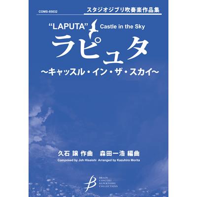 【吹奏楽 楽譜】「ラピュタ」~キャッスル・イン・ザ・スカイ~