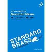 【吹奏楽 楽譜】《コンサートを盛り上げる》Beautiful Name