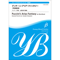 【吹奏楽 楽譜】プッチーニ・アリア・ファンタジー〈吹奏楽版〉