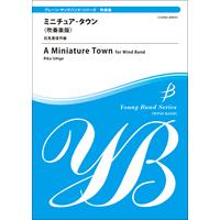 【吹奏楽 楽譜】ミニチュアタウン〈吹奏楽版〉