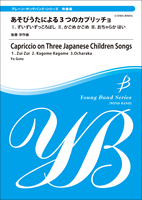 【吹奏楽 楽譜】あそびうたによる3つのカプリッチョ