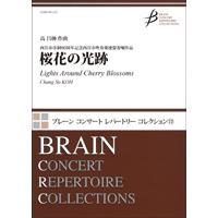 【吹奏楽 楽譜】桜花の光跡/高 昌帥