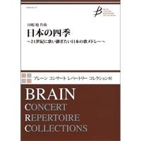 【吹奏楽 楽譜】日本の四季~21世紀に歌い継ぎたい日本の歌メドレー~/(田嶋 勉)