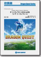 【吹奏楽 楽譜】ドラゴンクエストによるコンサート・セレクション(ドラゴンクエストI,II,III,9分48秒)(arr.真島俊夫)