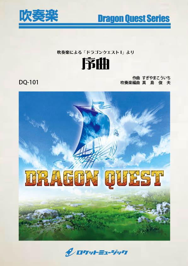 【吹奏楽 楽譜】吹奏楽による「ドラゴンクエストI」より『序曲』 (3分58秒)(arr.真島俊夫)