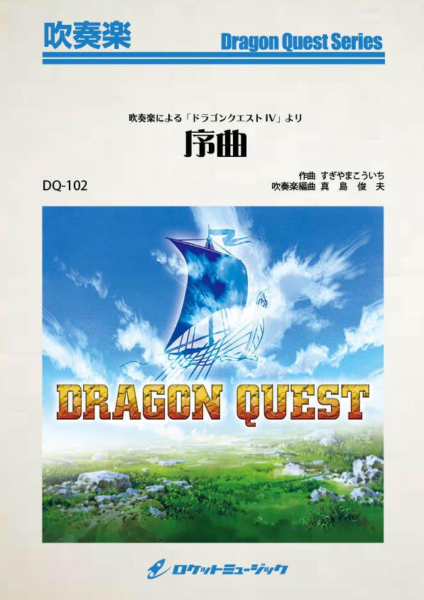 【吹奏楽 楽譜】吹奏楽による「ドラゴンクエストIV」より『序曲』 (1分57秒)(arr.真島俊夫)