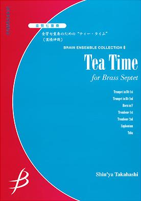 """【アンサンブル 楽譜】金管七重奏のための""""ティータイム""""【金管7重奏】"""
