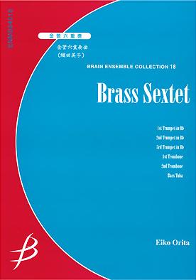 【アンサンブル 楽譜】金管六重奏曲【金管6重奏】