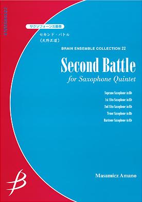 【アンサンブル 楽譜】セカンド・バトル【サクソフォーン5重奏】