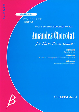 【アンサンブル 楽譜】アマンド・ショコラ【打楽器3重奏】